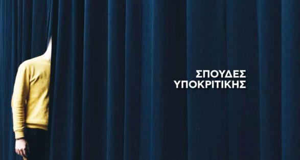 notos-spoudes-ypokritikis-irakleio-kriti-anoteri-sxoli-dramatikis